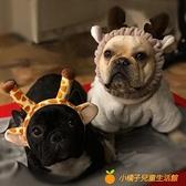 寵物變身頭套長頸鹿飾品帽子創意搞笑牛角貓狗頭飾【小橘子】