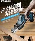 富格鋰電往復鋸充電式電動馬刀鋸家用小型迷妳電鋸戶外手提伐木鋸 小山好物