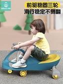 扭扭車 兒童扭扭車防側翻寶寶靜音萬向輪滑行大人可坐妞妞搖擺滑滑溜溜車