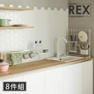 廚房收納 收納架 置物架【E0066-A】REX系列廚房收納8件套組 完美主義