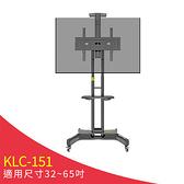 KALOC 32-65吋可移動式電視立架 電視掛架 KLC-151