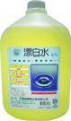歐易 漂白水 (1加侖)(不可超取)