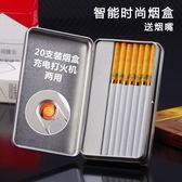 一體細菸菸盒創意男女士防風充電電子點菸器