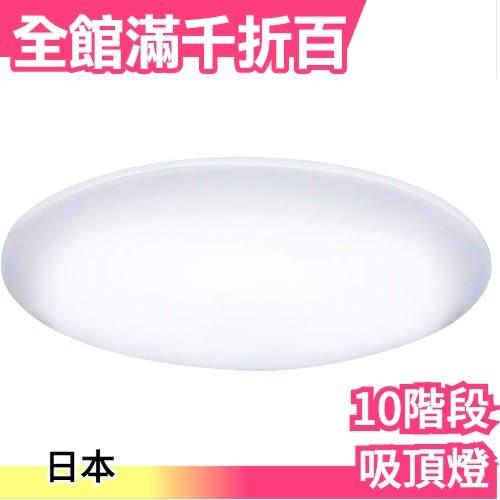 日本 IRIS OHYAMA LED吸頂燈 6榻榻米 CL6D-5.0【小福部屋】
