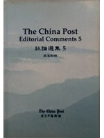 博民逛二手書《英文中國郵報社論選集. 5 = The China Post ed