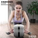 腹肌健腹輪自動回彈收腹男女家用運動健身器材減腹肚子神器 ATF 極有家