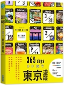 365days 日日探索東京遊蹤【城邦讀書花園】