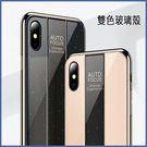 小米 紅米 Note 6 Pro 红米Note5 雙色玻璃殼 手機殼 全包邊 軟邊 保護殼