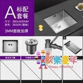 水槽 304不銹鋼水槽單槽台下盆廚房嵌入式洗菜盆下沉式台中盆手工盆大T