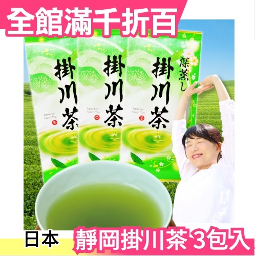 【100gx3包】日本製 靜岡 深蒸掛川茶 綠茶金賞 團購 下午茶 辦公室【小福部屋】