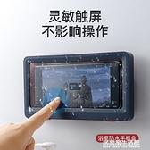 浴室防水手機盒支架追劇神器洗澡免打孔衛生間廁所壁掛廚房置物架 居家家生活館