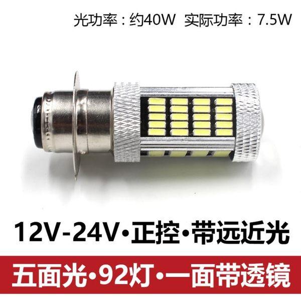 618好康鉅惠機車車單雙三爪超亮強光led內置前大燈泡