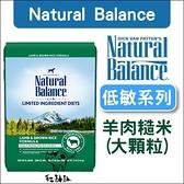 Natural Balance〔NB羊肉糙米成犬原顆粒配方,4.5磅,美國製〕