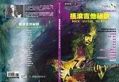 【小叮噹的店】255920 全新 電吉他系列. 搖滾吉他秘訣(Rock Guitar Secrets)