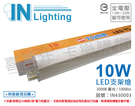大友照明innotek LED 10W 3000K 黃光 全電壓 2尺 支架燈 _ IN430003