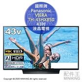 日本代購 空運 2020新款 Panasonic 國際牌 TH-43HX850 43吋 液晶電視 4K 地震防傾倒 日規