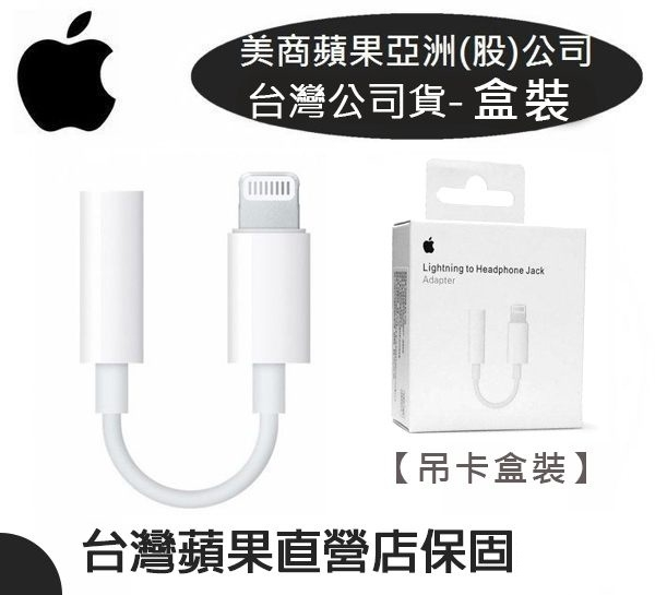 原廠盒裝【耳機轉接器】Apple Lightning 對 3.5mm 耳機插孔轉接器 iPhoneX、iPhone7 Plus【遠傳電信代理】