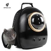 太空喵太空寵物艙背包便攜外出雙肩包貓咪貓包籠子外帶狗狗貓書包 NMS陽光好物