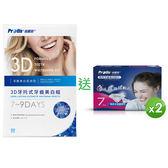 【Protis普麗斯】3D牙托式深層牙齒美白長效組 7-9天+美白牙貼14天