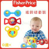 ✿蟲寶寶✿【美國Fisher Price】親子同遊 培養運動好習慣 搖鈴球套裝組 1組3入