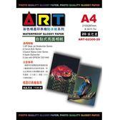 ART-G2300-20  A4 防水自黏式亮面相紙130磅-20張入 / 包