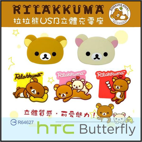☆正版授權 拉拉熊 1A 立體 USB旅充頭/插座/HTC X920d/x920e蝴蝶機/X920S ButterflyS/B810 Butterfly2/3/B830X
