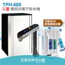 【普立創PURETRON】TPH-689觸控型櫥下熱飲機/冷熱雙溫飲水機★搭凡事康Fluxtek CFK-75G RO純水機