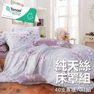 #YN19#奧地利100%TENCEL涼感40支純天絲7尺雙人特大舖棉床罩兩用被套六件組(限宅配)專櫃等級