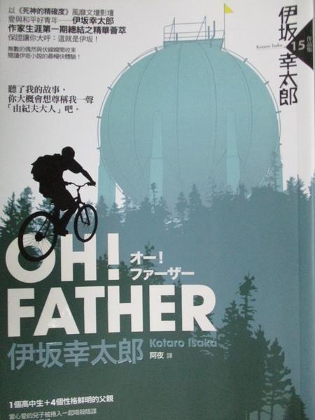 【書寶二手書T8/翻譯小說_LDN】OH! FATHER_伊(土反)幸太郎