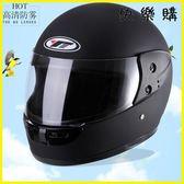 安全帽 保暖全覆式摩托車機車安全帽帶圍脖防霧鏡片安全帽