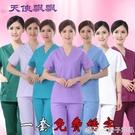 洗手衣短袖長袖男女分體套裝手術衣美容刷手...