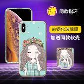 贈支架 iPhone X Xs XR XsMax 手機殼 浮雕 彩繪 保護殼 卡通前膜 鋼化膜 軟殼 套裝 全包 保護套