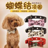 蝴蝶結寵物項圈 狗狗貓咪頸圈貓裝飾領結脖圈中小型犬鈴鐺項鏈飾品 js14466『科炫3C』