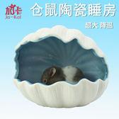 小倉鼠窩陶瓷荷蘭豬籠子金絲熊別墅貝殼瓷屋豚鼠寵物用品 【快速出貨八五折鉅惠】