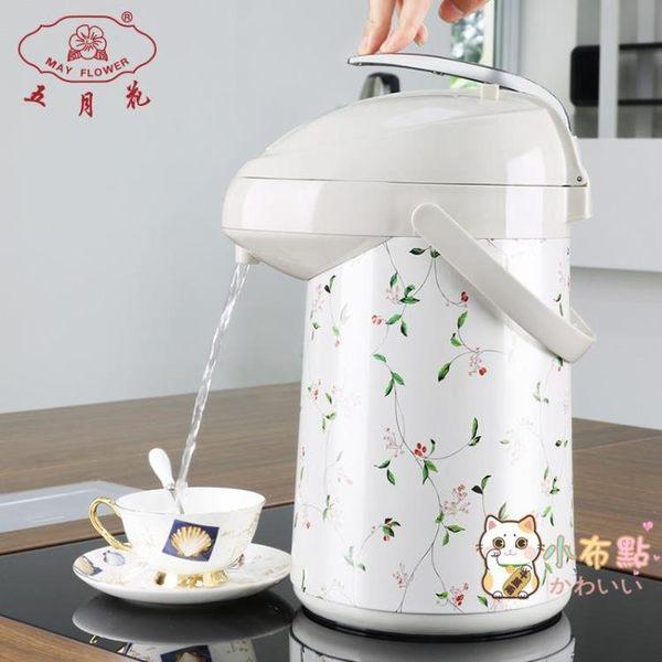 快速出貨-五月花氣壓式保溫壺 按壓式熱水瓶玻璃內膽暖壺大容量保溫瓶家用