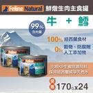 【毛麻吉寵物舖】紐西蘭 K9 Natural 99%生肉主食貓罐-無穀牛肉+鱈魚170G-24入 貓罐頭/主食罐