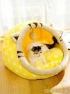 狗窩貓窩四季通用房子型別墅小型犬泰迪墊子可拆洗床屋寵物狗用品