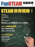 FunSTEAM教育開跑(泰電電業出版社)