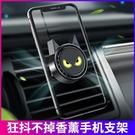 車載手機支架 汽車 吸盤式 出風口 磁吸 車內通用 車用 車上用品
