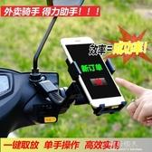 電動踏板摩托車車載手機支架騎行導航外賣自行車手機防震騎行裝備 完美情人館