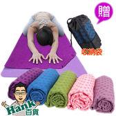 ★Hank百貨★ 瑜珈墊鋪巾 超細纖維 止滑鋪巾 瑜珈墊 戶外 瑜珈用品 贈收納袋【TPS013】
