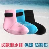 潛水襪浮潛襪子游泳沙灘長款長筒涉水高幫加厚男女遂溪 娜娜小屋