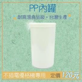 家酪優 優格機PP塑膠內罐,食品級耐熱材質,搭配免插電優格機使用