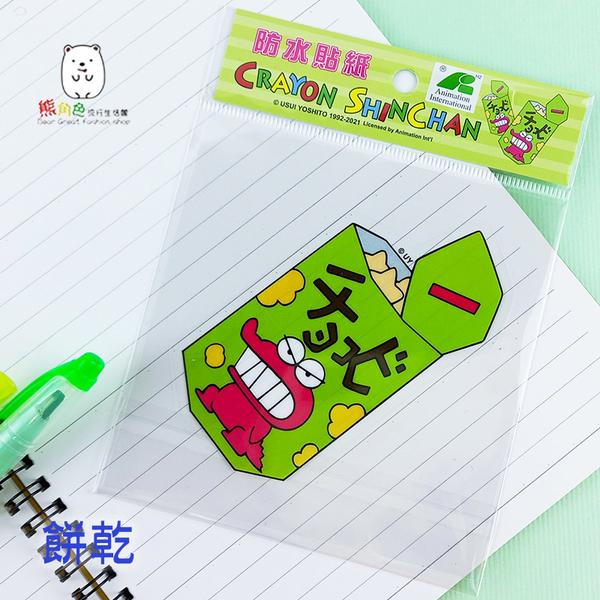 蠟筆小新 防水貼紙 睡衣 亮晶晶 超人 武士恐龍 豬 餅乾 【ZZ0043】 熊角色流行生活館