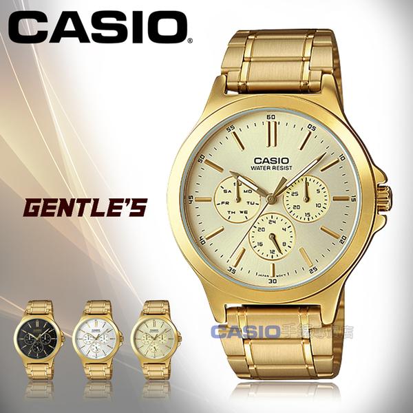 CASIO 卡西歐 手錶專賣店 MTP-V300G-9A 男錶 不鏽鋼錶帶 金離子鍍金  防水 三重折疊扣