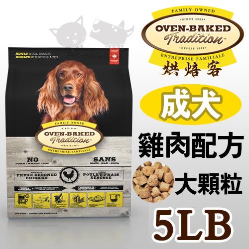 PetLand寵物樂園《加拿大 Oven-Baked烘焙客》非吃不可 - 成犬雞肉配方 - 大顆粒 5磅 / 狗飼料