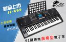 【奇歌】免運►仿鋼琴力道琴鍵+力度感應 電子琴,麥克風+MP3,61鍵,JZ-669,琴袋 電鋼琴