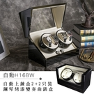 │完全計時│【自動上鍊盒2+2只入】鋼琴烤漆變奏曲手錶收藏盒 (自H16BW)