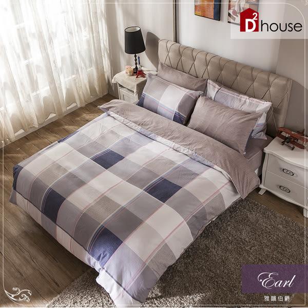 100%純棉3.5X6.2尺單人床包兩用被組-雅韻伯爵【DD House】