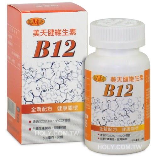維生素B12【美天健】